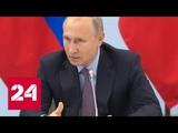 Путин назвал ключевой целью продление жизни россиян - Россия 24