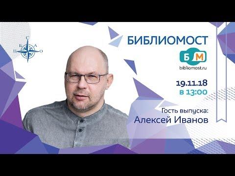Телемост с Автором - Алексей Иванов