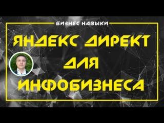 Яндекс директ для инфобизнеса   Евгений Гришечкин