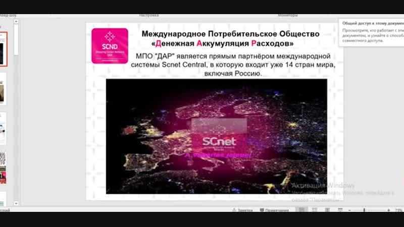 Презентация по скайпу
