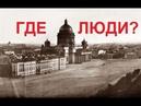 Города без людей - версия от Разгадки истории . Сильный и тяжелый фильм.