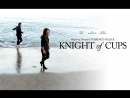 Knight of Cups - Рыцарь кубков