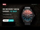 Diesel 10 Bar часы для тех, кто ценит качество