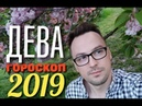 ПЕРСПЕКТИВЫ 2019 для ДЕВ ♍ ГОРОСКОП от Anatoly Kart