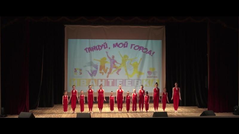 Студия современного танца Палитра г. Ивантеевка .2018год