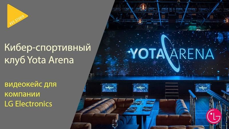 Видеокейс для компании LG Electronics по объекту Yota Arena