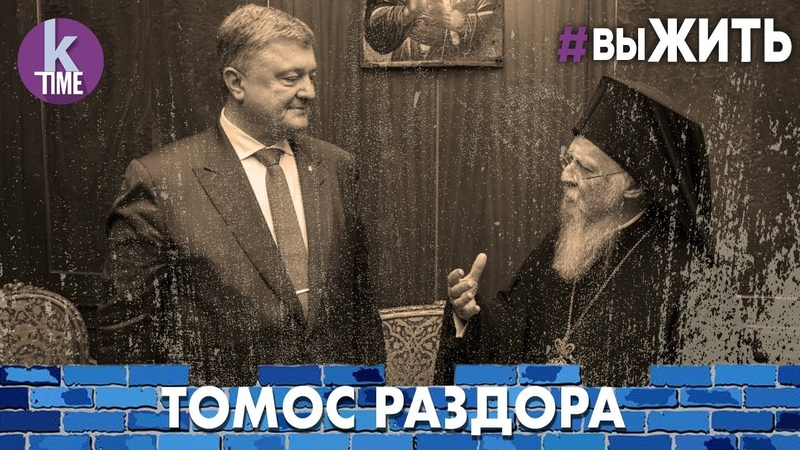 Кто и зачем разжигает религиозную войну в Украине? - 46 ВыЖИТЬ