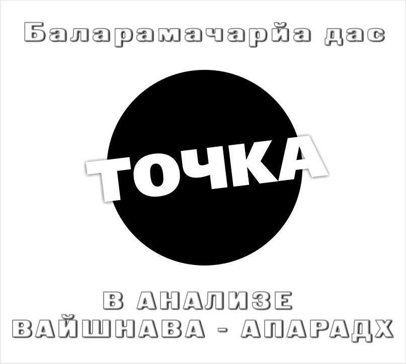 АВТОРИТЕТНЫЙ АНАЛИЗ ВАЙШНАВА-АПАРАДХ
