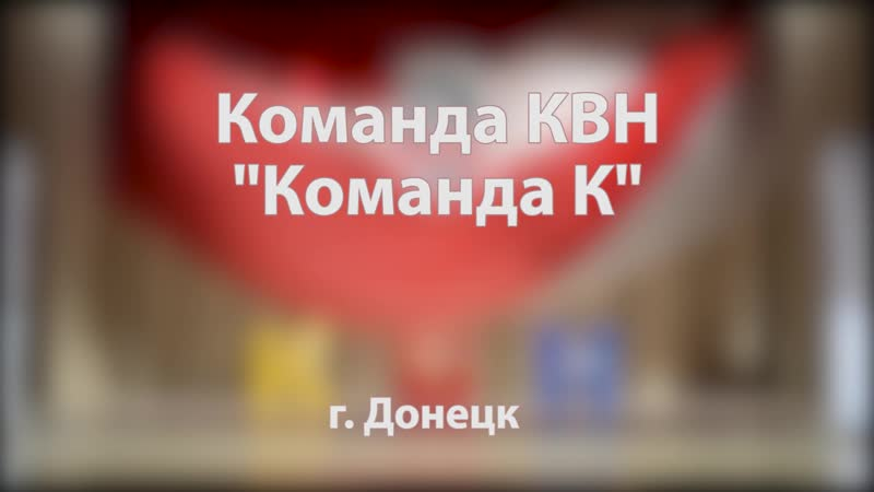 Осенний кубок ДОРОГА В ФИНАЛ - Команда КВН Команда К г. Донецк