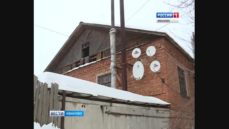 Жители улицы 8-й Меланжевой в Иванове несколько лет добиваются признания их разрушающегося дома аварийным