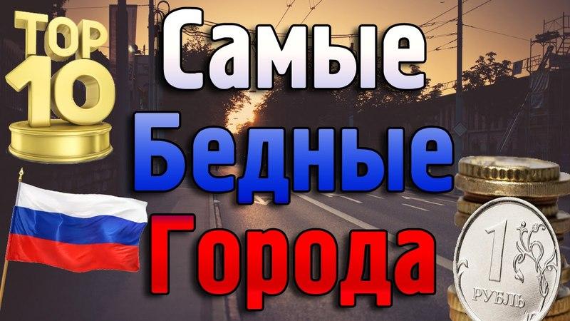 ТОП 10 - Самые бедные города России.