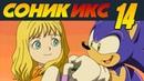 Sonic X / Соник Икс - 14 - В погоню за героем — Соником!