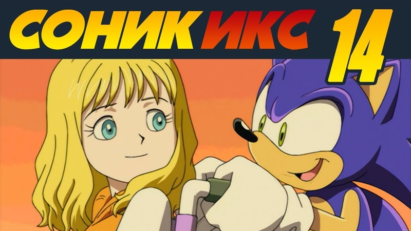 Sonic X Соник Икс 14 В погоню за героем Соником