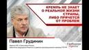 ПавелГрудинин: «В Кремле не знают о реальной жизни страны либо прячутся от проблем»