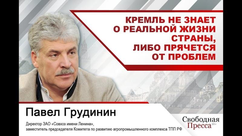 ПавелГрудинин В Кремле не знают о реальной жизни страны либо прячутся от проблем