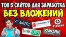 Заработок в интернете без вложений - 🔴ТОП 5 платящих сайтов