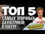 ТОП 5 Самых крупных сливов l Сколько проигрывают покеристы или минус $ 4 миллиона за 5 часов
