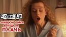 ОЧЕНЬ СМЕШНОЙ ФИЛЬМ! Заходи — не Бойся, Выходи — не Плачь! Русские комедии, фильмы