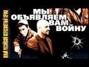 Мы объявляем вам войну. Русский Боевик.