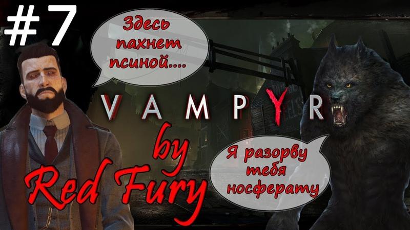 Vampyr Прохождение - Часть 7: Помойный пес