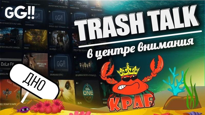 Trash Talk №9 | Boni Tey об отношениях, новом Good Date и возрождении Укулеле