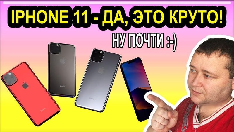 Новый iPhone 11? Да нет, это же дизайн iPhone SE2