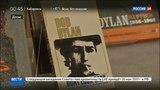 Новости на Россия 24 Нобелевский комитет наконец смог дозвониться до Боба Дилана