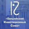 Евразийский Инвестиционный Союз