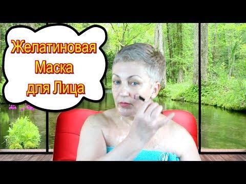 Желатиновая Маска для Лица / УходЗаКожей Лица в Домашних Условиях Видео