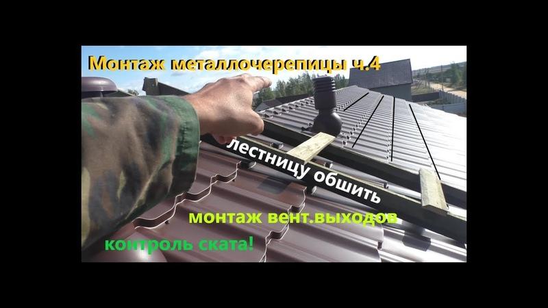 Монтаж металлочерепицы Поднятие листов Схема крепежа Вент выход ч 4 смотреть онлайн без регистрации