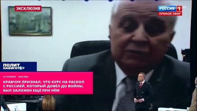 Кравчук признал, что курс на раскол с Россией, который довёл до войны, был заложен ещё при нём