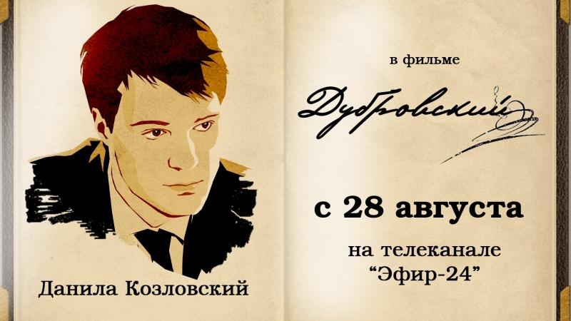 Дубровский на телеканале Эфир 24