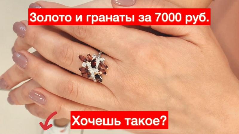 Шок-цены! Золото с бриллиантами за 7 000 рублей