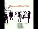 Самарский Хастл Клуб. Начинающие. Сентябрь 2018.