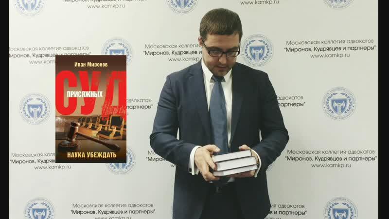 Адвокат Иван Миронов о своих книгах