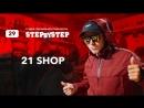 21SHOP Братск Концерт 25 мая