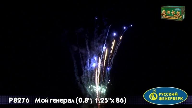 Фейерверк Мой генерал - 86 залпов (Р8276).mp4