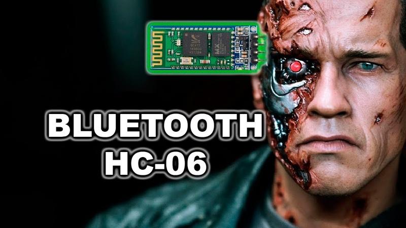 Модуль bluetooth hc-06 подключение и решение проблем со связью