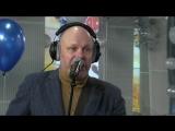 Алексей Кортнев - Радио (Радиомарафон Авторадио - 25 лет LIVE)