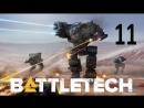 BATTLETECH часть11