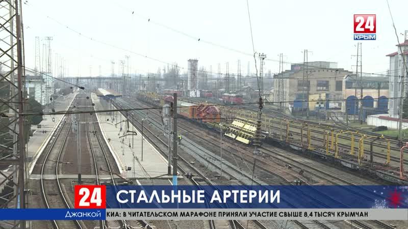 Стальные артерии полуострова. Крымская железная дорога с начала года перевезла три миллиона пассажиров