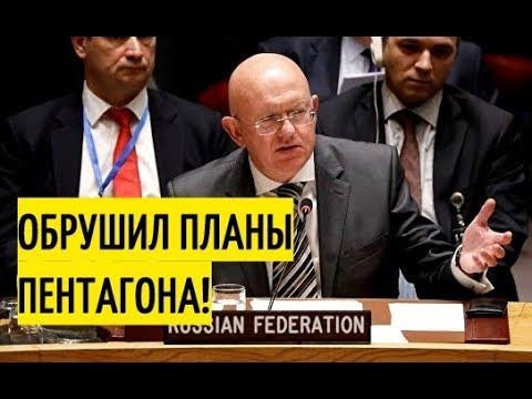 ГРАНДИОЗНЫЙ обман и авантюра! Небензя в Совбезе ООН устроил ПЕРЕПОЛОХ западным партнёрам! Срочно!