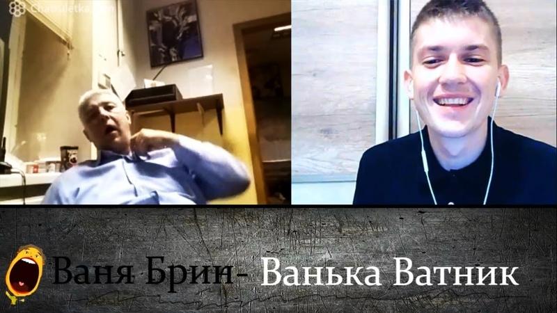 Москалык падает в жар от украинской мови Ваня Брин Ванька Вата Шоу