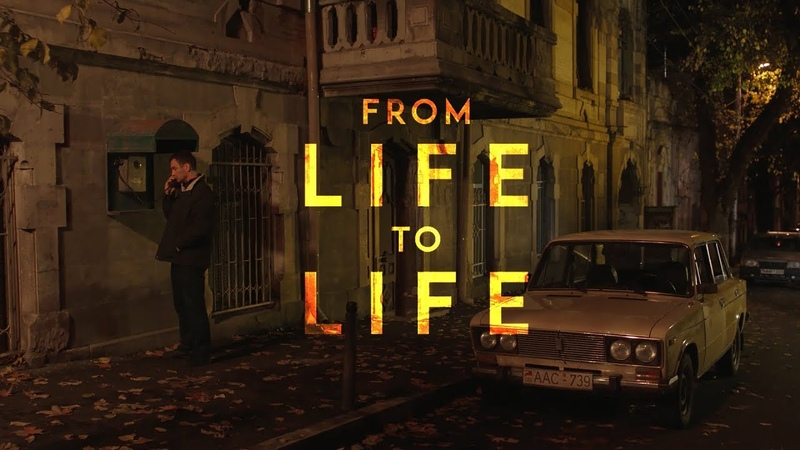 From Life to Life (2019) Trailer | სიცოცხლიდან სიცოცხლემდე (ბექა სიხარ