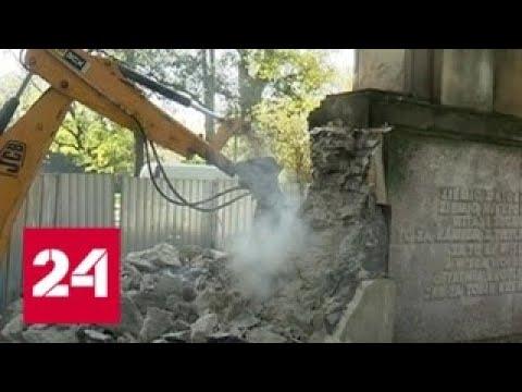 Польские власти в очередной раз осквернили память павших советских воинов - Россия 24