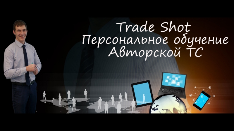 Обзор рынка Форекс 17.08.2018 - Проект Trade Shot -