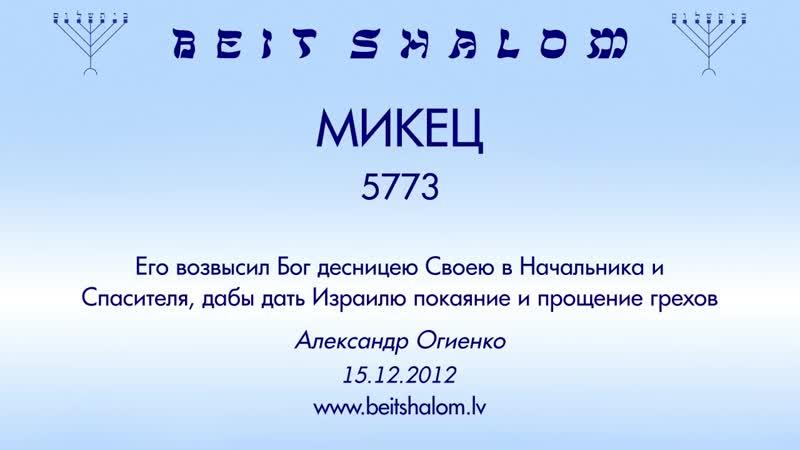 «МИКЕЦ» 5773 «Его возвысил Бог десницею Своею в Начальника и Спасителя» А.Огиенко (15.12.2012)