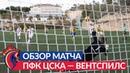 Обзор матча: ПФК ЦСКА — Вентспилс — 5:0