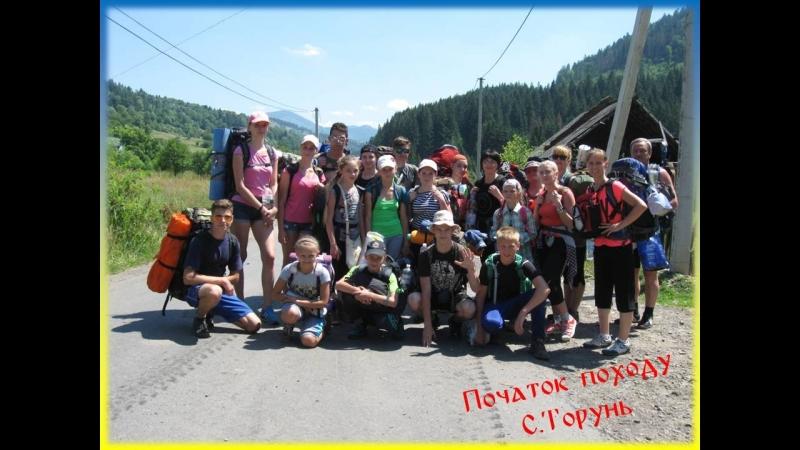Туристична подорож в Карпати 2016р.