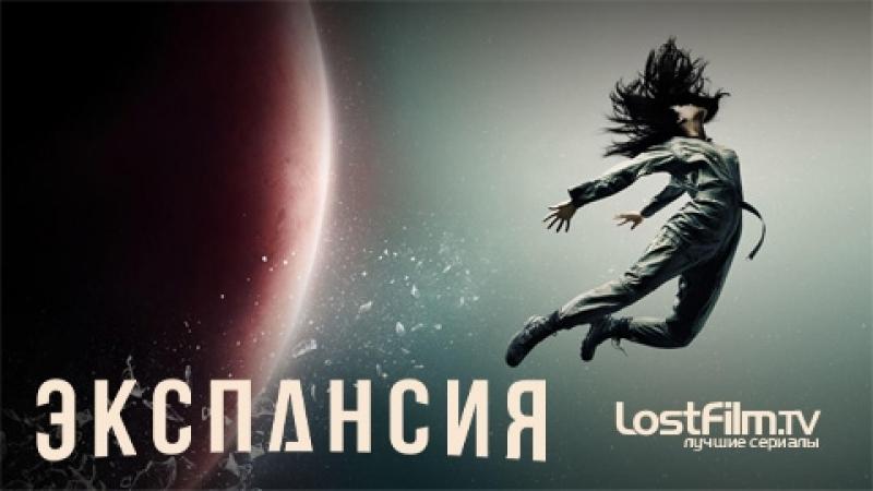 The.Expanse.S03E02.1080p.rus.LostFilm.TV